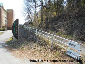 国民宿舎榛名吾妻荘入口横にある掃部ヶ岳登山口