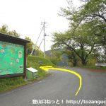 小野上駅から小野子山の登山口に行く途中のハイキングコースの案内板の設置してある辻前