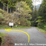 小野子山の登山口手前800m地点のT字路を左折