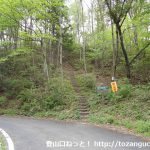 小野子山の登山道入口前