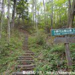 小野子山・雨乞山の登山口に小野上駅から歩いてアクセスする方法