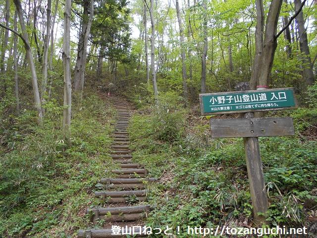 渋川市の小野子山登山口