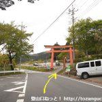 子持神社の入口にある赤い鳥居をくぐる