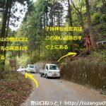 子持山の7号橋登山口上にある子持神社の参道入口前
