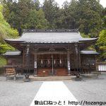 子持神社の本殿(群馬県渋川市)