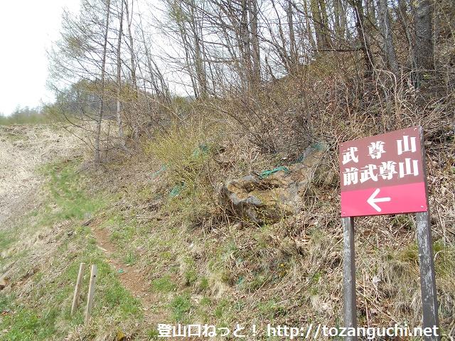 武尊山のオグナほたか登山口(オグナほたか口)