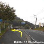 道の駅霊山たけやま前の交差点