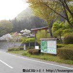 道の駅霊山たけやま西側にある嵩山(嵩山城址)の登山道入口前