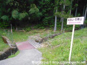 高田山・石尊山の駒岩登山口の橋の前