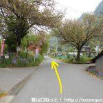 岩櫃山の古谷側の登山者用駐車場を見送って車道を直進