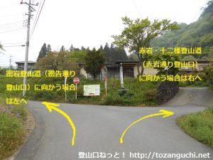 岩櫃山(岩櫃城跡)の赤岩通り登山口と密告通り登山口の分岐地点