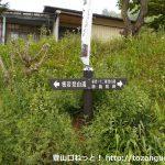 岩櫃山(岩櫃城跡)の赤岩通り登山口と密告通り登山口の分岐地点に設置されている道標
