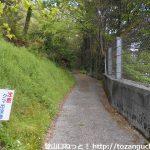 岩櫃山(岩櫃城跡)の赤岩通りハイキングコースの入口