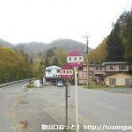 花藪温泉バス停(中之条町)
