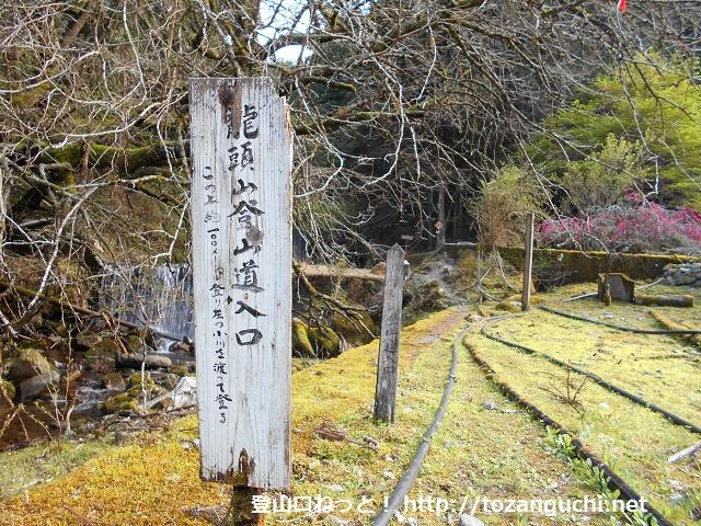 竜頭山の登山道入口に設置されている道標