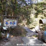 乳岩峡の入口