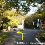 寂光院の継鹿尾山登山口駐車場前