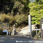 寂光院の登り口(継鹿尾山登山口)
