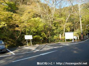 寂光院の登り口(継鹿尾山登山口)前の駐車スペース