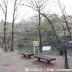 継鹿尾山の登山口となる大洞池に設置してあるベンチ
