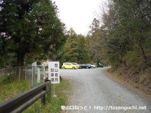 真禅寺の奥にある登山者用駐車場