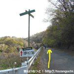 もみの木駐車場(八曽モミの木キャンプ場)に向かう林道