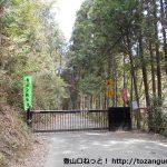 もみの木駐車場(八曽モミの木キャンプ場)の売店向かい側にある八曽ノ滝方面に向かう林道のゲート