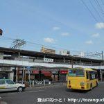 名鉄の高蔵寺駅
