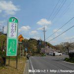 フルーツパーク前(名古屋市)