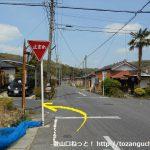 東谷山の表参道コースに向かう途中の住宅街の辻を左折