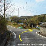 東谷山の表参道コースに向かう途中の住宅街の三叉路を右折