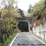 東谷山の表参道コース入口の鳥居