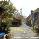 定光寺駅の下の路地を出るところのT字路