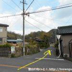 上品野のバス停前のT字路から山側の路地に入る