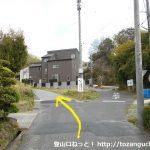上品野バス停から東海自然歩道入口に向かう途中の分岐を左へ