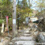 岩屋堂の横に延びる岩巣山への登山道(東海自然歩道)