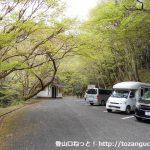 王滝渓谷の入口(妙昌寺の駐車場)
