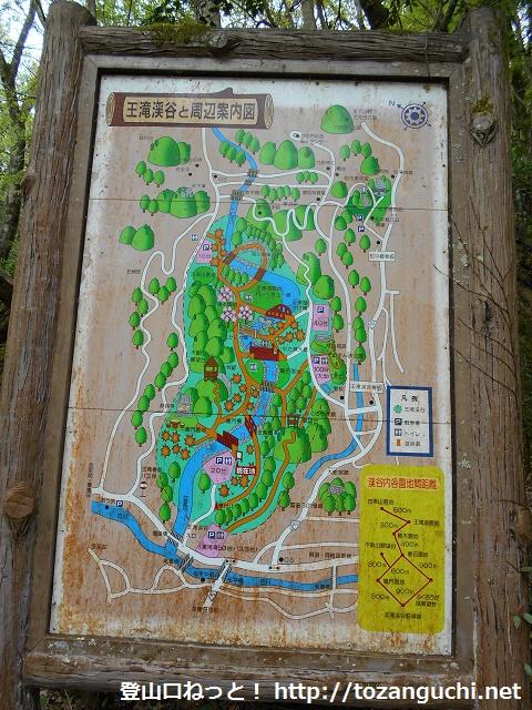王滝渓谷の遊歩道を示す案内板