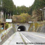 国道153号線の城山トンネル前