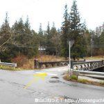 駒ヶ原口バス停前の橋を渡る