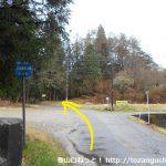 駒ヶ原口バス停前の橋を渡ったらすぐ左へ