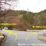 駒ヶ原山荘前のT字路