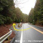 岩伏山の笠石コースの登山口前