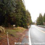 岩伏山の山姥の洞窟コースの登山口前