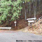 上津具方面から林道名倉津具線を通って碁盤石山の東納庫登山口に着いたところ