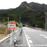 新和市バス停(東栄町町営バス)