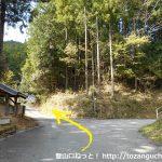 呼間バス停から笹頭山の登山口に向かう途中の炭窯前の三叉路