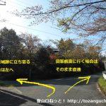 田峯城の手前の三叉路