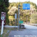 鳴沢橋バス停(新城市:Sバス)
