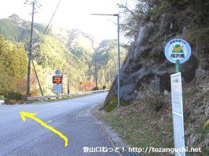 鳴沢橋バス停から鳴沢ノ滝の方に坂を下る